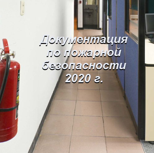 Инструкции, приказы, инструктажи по пожарной безопасности ресторанов, кафе, столовых, закусочных