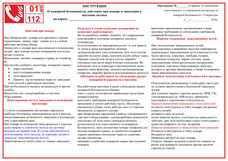документы по пожарной безопасности супермаркета 2015